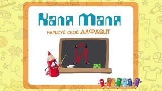 Изучаем русский алфавит.Развивающий видео урок для детей.Учим азбуку.Буква Й