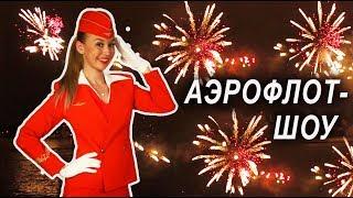 Аэрофлот шоу 2016 - 2017 Фейерверк Полетели в Новый год Санкт-Петербург #АэрофлотШоу СПб