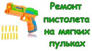 Ремонт пистолета на паралоновых пульках. (10.18г.) Семья Бровченко.