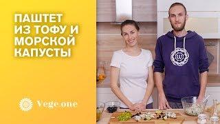 ПАШТЕТ ИЗ ТОФУ И МОРСКОЙ КАПУСТЫ & Лёгкий Средиземноморский салат