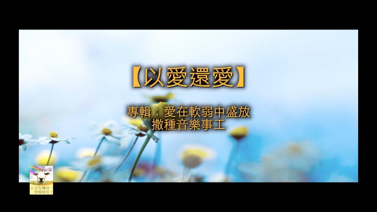 【青草原詩歌】以愛還愛(粵)