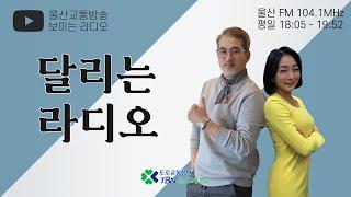 21.02.12. 설날 특별방송 달리는 라디오! (김원…