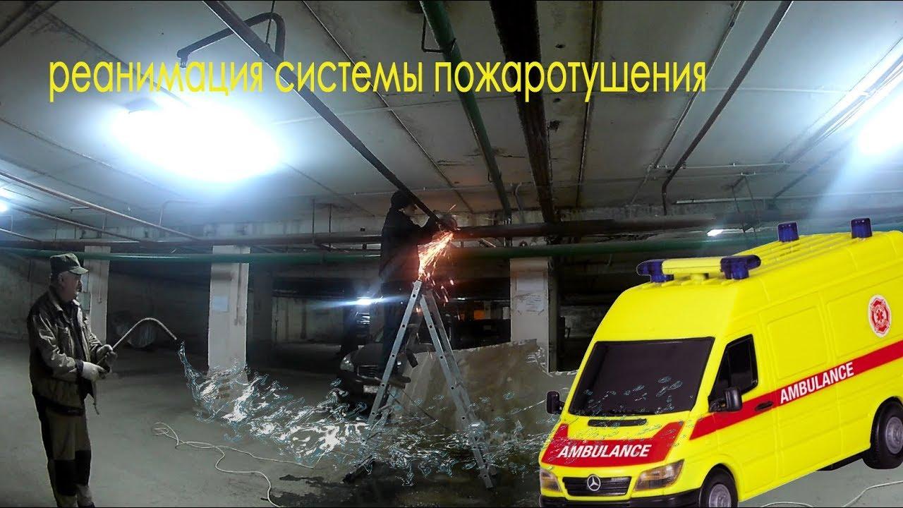 Реанимация системы пожаротушения. Замена труб.