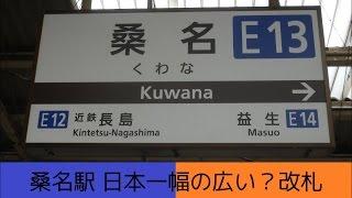 桑名駅 日本一幅の広い?改札