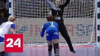Женская сборная России по гандболу завоевала серебро на чемпионате Европы - Россия 24