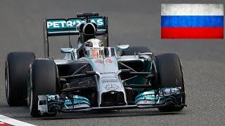 F1 2014 Track Guide - Sochi, Russian Grand Prix