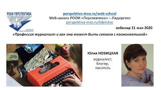 Вебинар: Профессия журналист и как она может быть связана с космонавтикой (21.05.20)