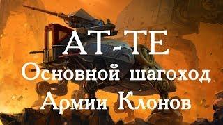 АТ-ТЕ – основной шагоход Армии Клонов