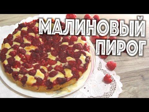 ✅ ★ МАЛИНОВЫЙ ПИРОГ ★ Обалденный рецепт пирога из малины! Быстрый и простой рецепт!