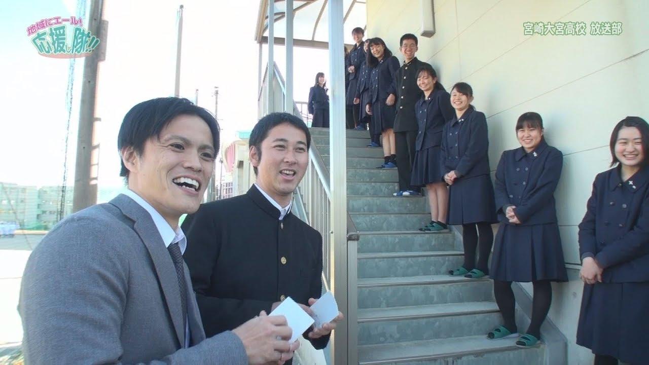 19 宮崎大宮高等学校 放送部』 地域のみんなを応援したい!「地域に ...