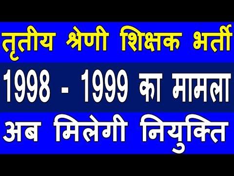 3rd grade teacher bharti 1998-99 latest news | teacher bharti rajasthan 1998-99