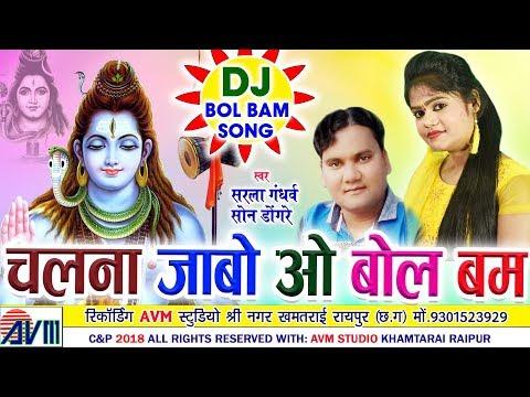 सरला गन्धर्व-Cg Dj Shiv Bhajan-Chalna Jabo O Bol Bam-Sonu Dongare-Sarla Gandharw-Chhattisgarhi Geet