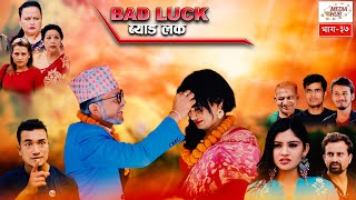 Bad Luck || Episode-37 || August-25-2019 || By Media Hub Official Channel