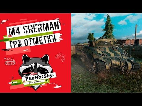 M4 Sherman - Три Отметки | TheNotShy | Гайд | Мастер | World Of Tanks