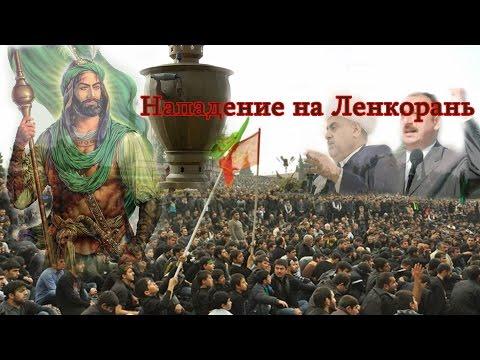Talyshistan Tv 14.10.2016: Нападение на Ленкорань