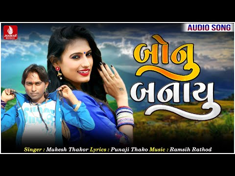 Bonu Banayu | Mukesh Thakor New Song | Punaji Thakor New Gujarati Love Song 2021 | @VAT Digital