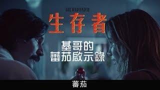8.4【生存者】精彩片花-基哥的蕃茄啟示錄