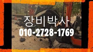 고양 파주 김포 부천 남양주 양평 포크레인 공사, 철거