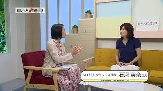 仙台人図鑑 第126回 石河美奈さん(9/1放送)