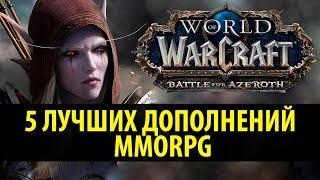 5 Лучших Дополнений к MMORPG