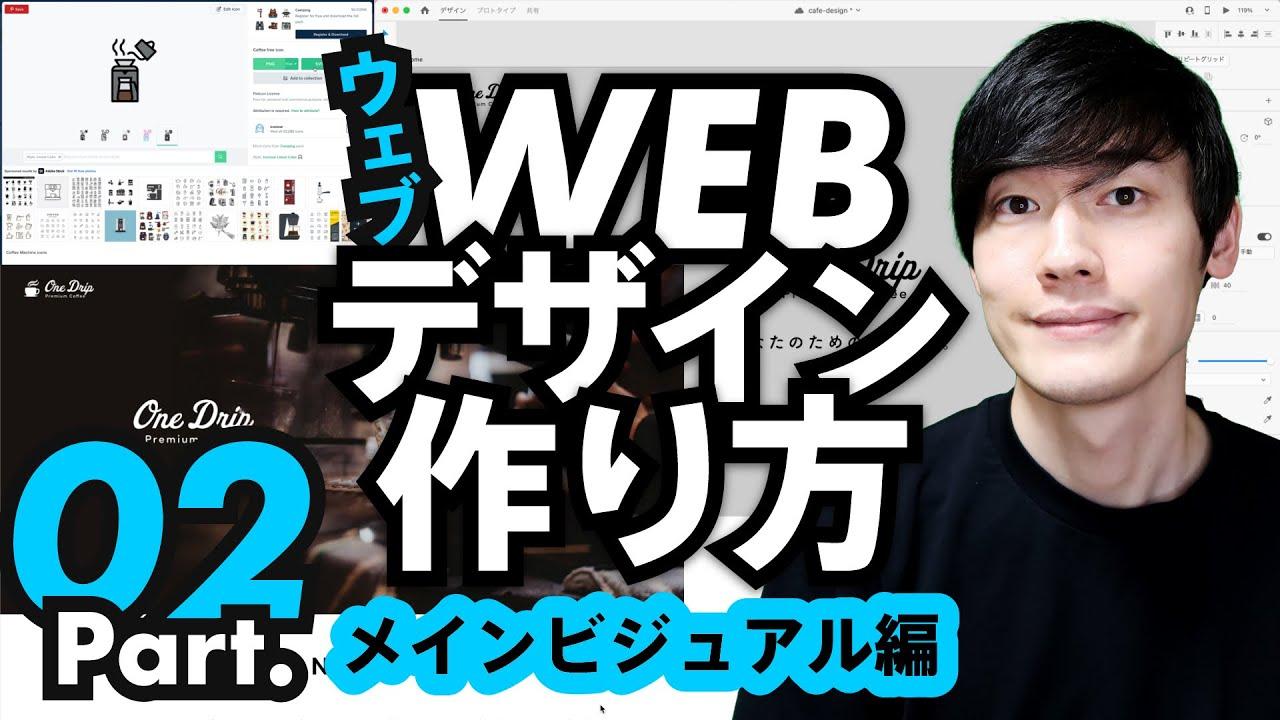 【入門講座】Webデザインの作り方 part.2【ゼロから作るWebデザイン入門】