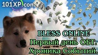 Bless Online - Первый день ОБТ. Хроника Событий. Донат.