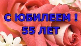 видео Поздравления с юбилеем женщине или мужчине: на 50-55 лет