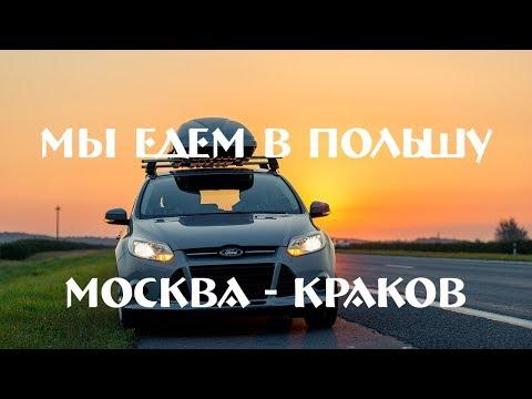 видео: Путешествие в Польшу. Трасса Москва - Краков. [poland 1]