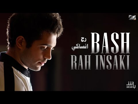 Rah Insaki - Mohamad Bash / رح انساكي - محمد باش