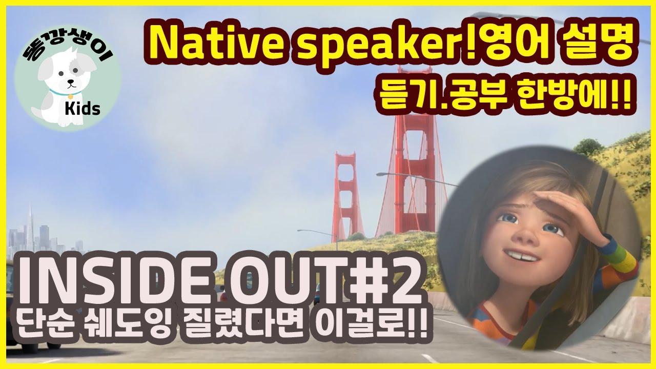 Inside Out Riley`s moving to SAN FRANCISCO 미국 마이크로소프트 다니는 누나의 영어 설명 인사이드 아웃 쉐도잉 영어공부 엄마영어 이해 영어듣기