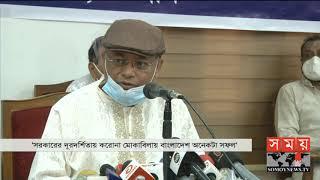 'সরকারের দূরদর্শিতায় করোনা মোকাবিলায় বাংলাদেশ অনেকটা সফল' | Muhammad Hasan Mahmud | Coronavirus