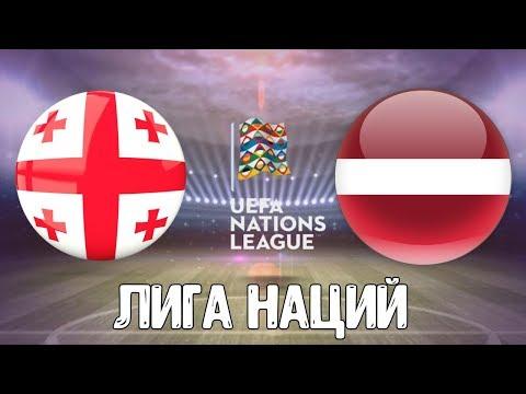 Лига наций грузия латвия прогноз