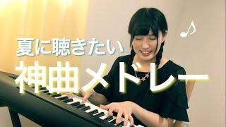 疲れた人を癒す動画【 夏の夜に聴きたい曲メドレー 】 ピアノ弾き語り