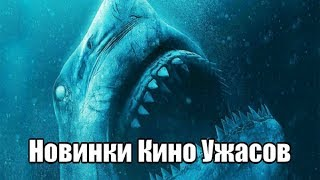Новинки Кино Ужасов (Август 2019)