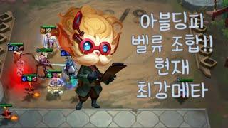 롤토체스 [시즌5.5] 아블딩피 벨류덱 (마이크×)