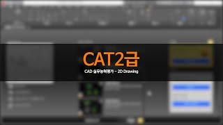 [캐드자격증, CAT2급] 02.기본셋팅