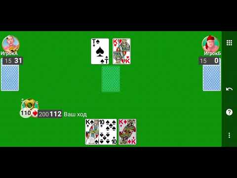 Тысяча - сборник карточных игр