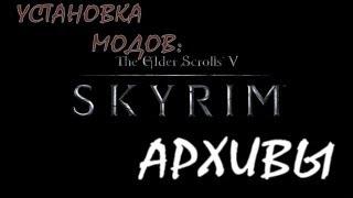 Установка модов Skyrim [1] - Архивы