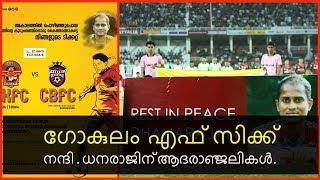ഗോകുലം എഫ് സിക്ക് നന്ദി . ധനരാജിന് ആദരാഞ്ജലികള്. | Football Life TV