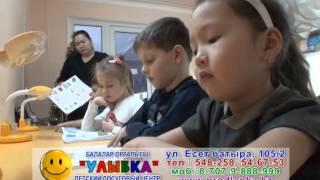 детский центр Продленка Улыбка в Актобе