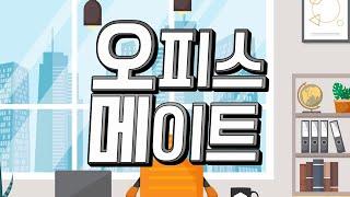 [이미지밴드 시사교양팀] 스타트업 다큐멘터리 '오피스메…