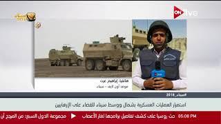 إبراهيم عزت مراسل ONLIVE يتحدث عن اخر تطورات العملية الشاملة سيناء 2018
