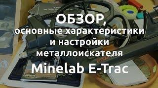 minelab E-Trac. Обзор, основные характеристики и настройки металлоискателя