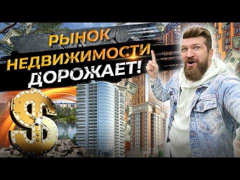 Что сейчас происходит на рынке недвижимости Украины: насколько подорожает недвижимость?
