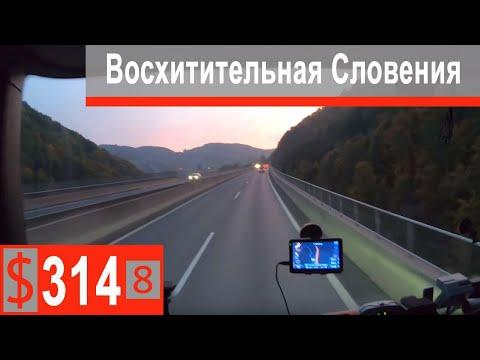 $314 Scania S500 Восхитительная Словения!!! Респект турку и привет Италия)))