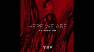 Gambar cover 華晨宇 -《Here We Are》 (電影使徒行者主題曲)