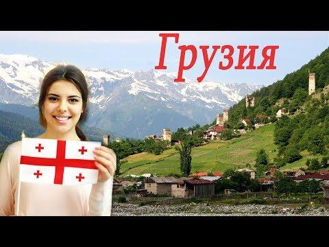 Смотреть Грузия. Интересные факты о Грузии. онлайн