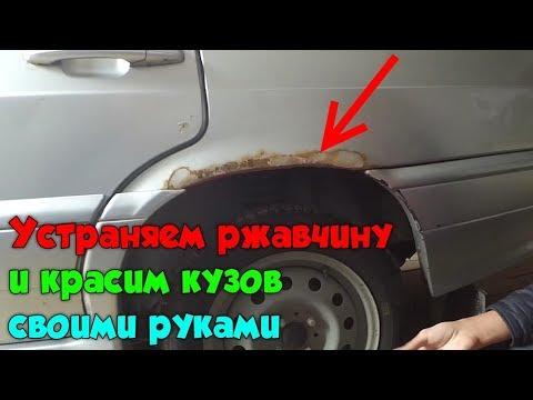 Мелкий косметический ремонт авто своими руками видео