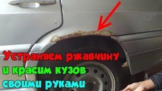 видео Как и чем убрать ржавчину с кузова автомобиля своими руками (инструкция + ВИДЕО)