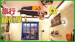 旅行馬來西亞檳城 好好玩喔!上下顛倒屋& 亞洲漫畫館~ 親子互動遊戲 家族旅行 Travel Malaysia Penang Upside Down Museum~